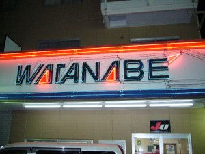 ワタナベ自販